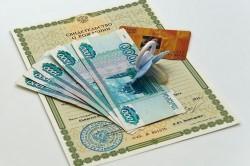 Выплата денежного пособия
