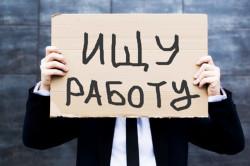 Выплаты в минимальном размере для безработных