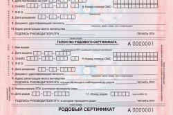 Бланк родового сертификата