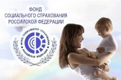 Фонд социального страхования