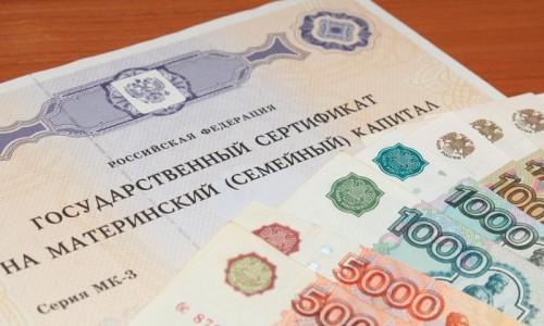 Госудраственный сертификат на материнский капитал
