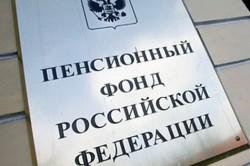 Вся информация о материнском капитале в ПФ РФ