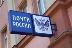 Перевод алиментов через Почту России
