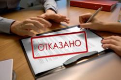 Отказ в субсидировании при несоответствии требованиям