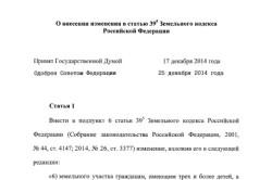 Статья 39 Земельного кодекса РФ
