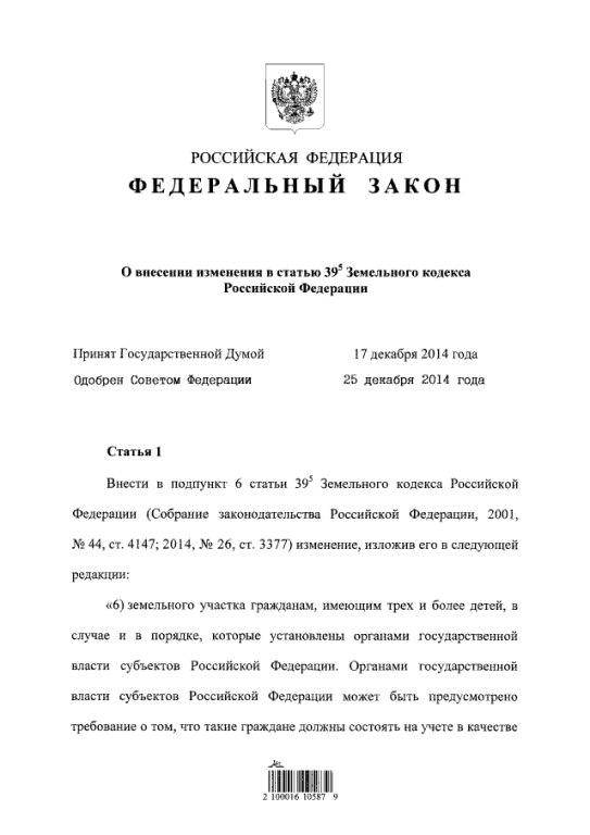 Комментарий к Статье 39 Земельного кодекса РФ - ЗК РФ